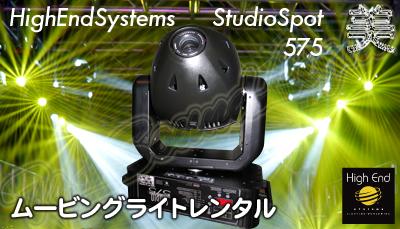 ムービンライトレンタル StudioSpot 575 ミラースキャン ステージ 舞台演出 ダンス 格安 発表会