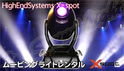 ムービングライトレンタル 格安 Xspot x.spot 高級 ステージ 演出照明