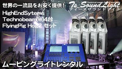 ムービングライト 演出照明 ステージ ダンス 舞台 レンタル LED レーザー スモーク ミラースキャン ストロボ エフェクト High end systems Technobeam