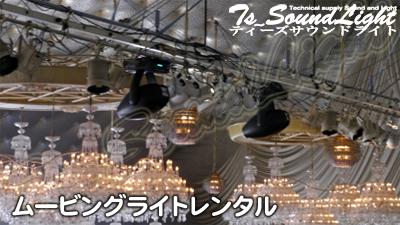 舞台演出照明 Claypaky AlphaSpot HPE 300 レンタル ムービングライト ダンス ライブ