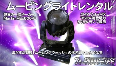 ムービングライト 演出照明 ステージ ダンス 舞台 レンタル LED レーザー スモーク ミラースキャン ストロボ エフェクト Martin Mac 600 Mac 500 /E
