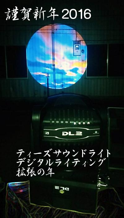 ムービングライト ROBE Digital Spot 3000 DT ムービングプロジェクター ClayPaky Alpha Spot HPE 575 High End Systems DL.2 DL.3 プロジェクター デジタル X.spot HO レンタル 格安 ダンス 演出 ステージ ライブ 学園祭 ヒップホップ 教室 バレエ