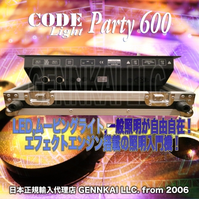 Code party-600 ムービングライト コンソール ステージ 舞台演出照明
