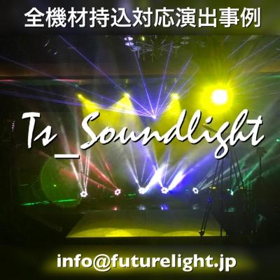 ムービングライト イベント ステージ 学園祭 文化祭 LED照明 DMX512 レーザー