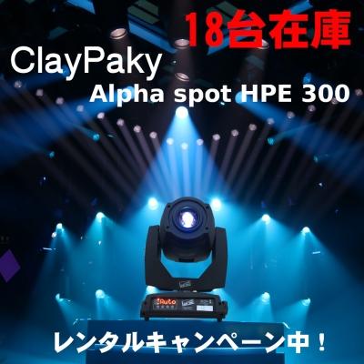 ムービングライト レンタル 舞台照明 ClayPaky Alpha Spot HPE 300