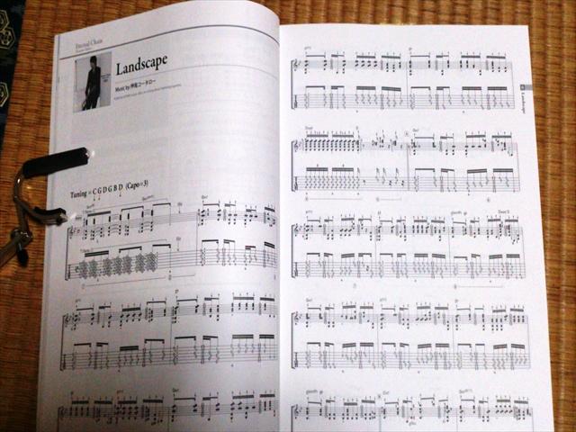 ランドスケープの楽譜