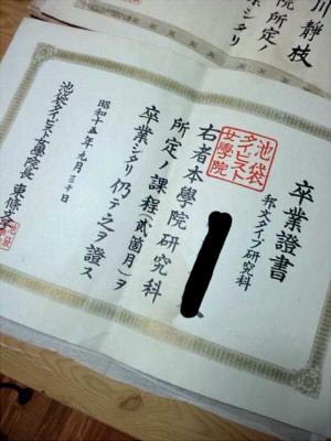 祖母の卒業証書