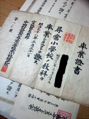 曾祖母の卒業証書