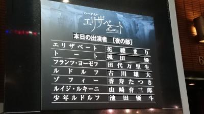 1回目キャスト表