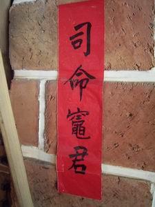 台湾の農家のかまど煙突にあったお札。