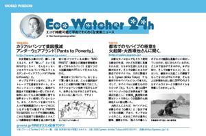 月刊『ソトコト』2010年7月号 掲載記事