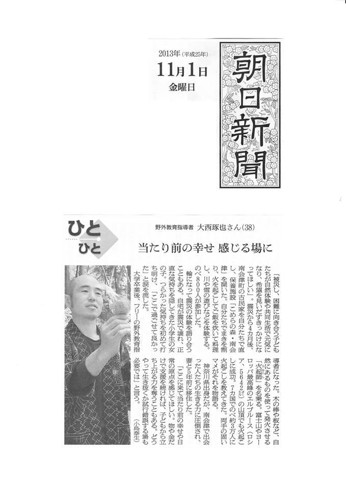 朝日新聞2013年11月1日(金)朝刊