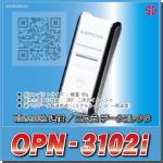 2次元コード_データコレクタ_オプトエレクトロニクス_OPN3102i_