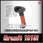 工業用_耐環境_二次元リニアイメージャ_Honeywell_Granit_1910i_1910i-U
