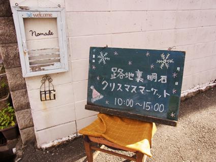 路地裏明石クリスマスマーケット