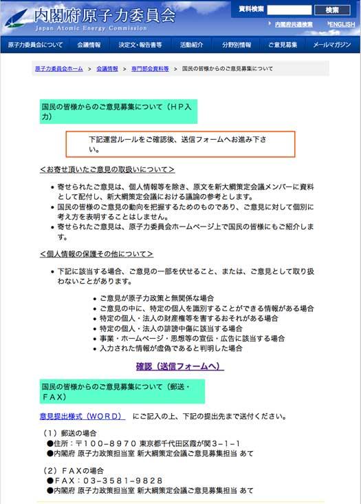 041811_AtomicEnergyC0_Japan