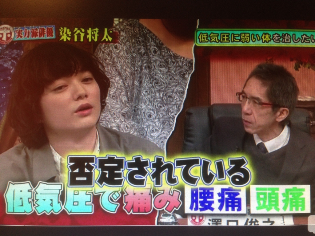 澤口先生 低気圧で腰痛は否定されている