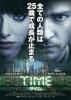【映画】 TIME タイム