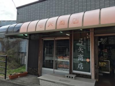 弓矢商店.JPG