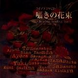 ライブドラマCD「囁きの花束」