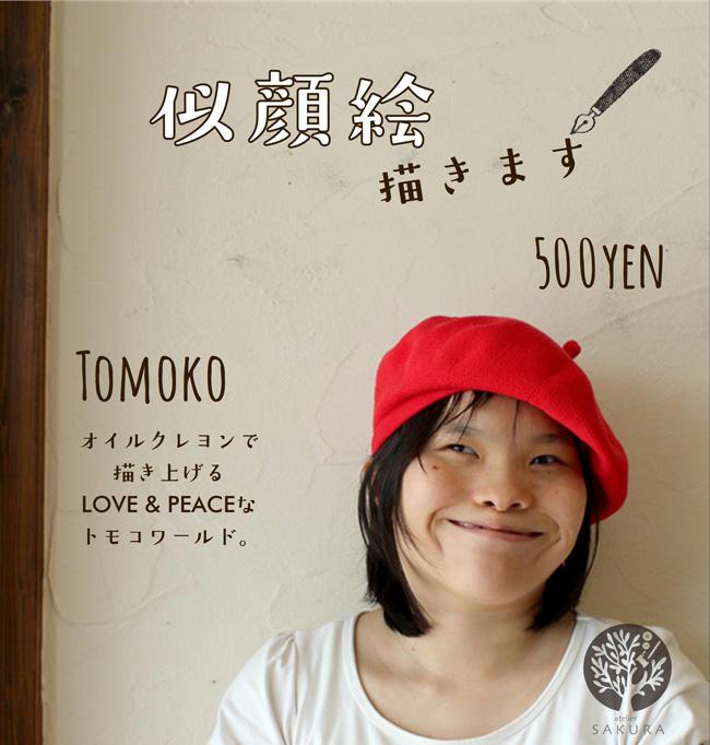 トモコ2.jpg