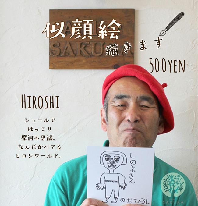 ヒロシさん1.jpg
