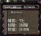 カルマとEXP