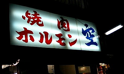 鶴橋 「空」