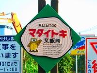 地名板・マタイトキ