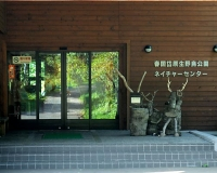 春国岱原生野鳥公園ネイチャーセンター