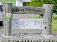 天塩川探検の地
