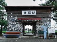 旧幸福駅 幸福交通公園