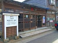 利尻 島の駅「海藻の里・利尻」
