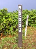 武四郎・増毛町