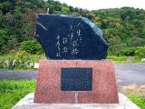 旅路記念碑