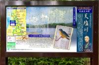 天塩川歴史紀行説明板