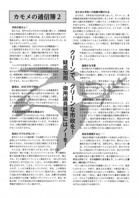 カモメの通信簿2・表面