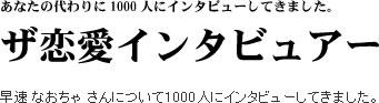 ザ恋愛インタビュアー