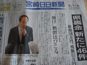 宮日新聞表紙