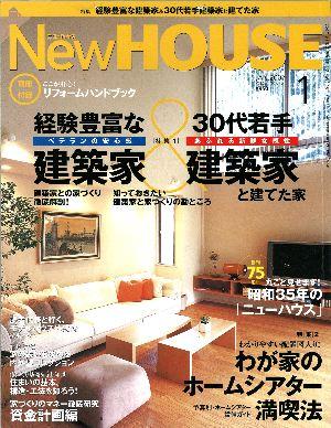 NewHouse2007,01月号 表紙