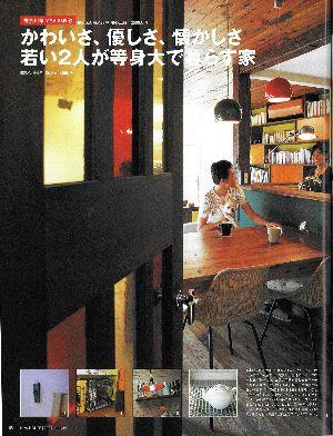 NewHouse2007,01月号2