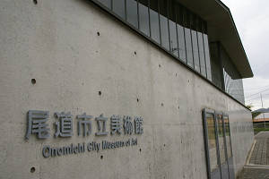 尾道市美術館