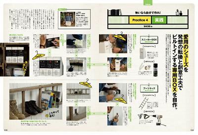 s【男の収納】 Practice4.jpg
