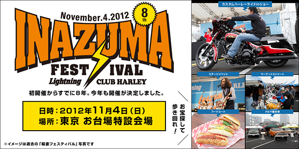 inazuma_festival_20120731_2.jpg