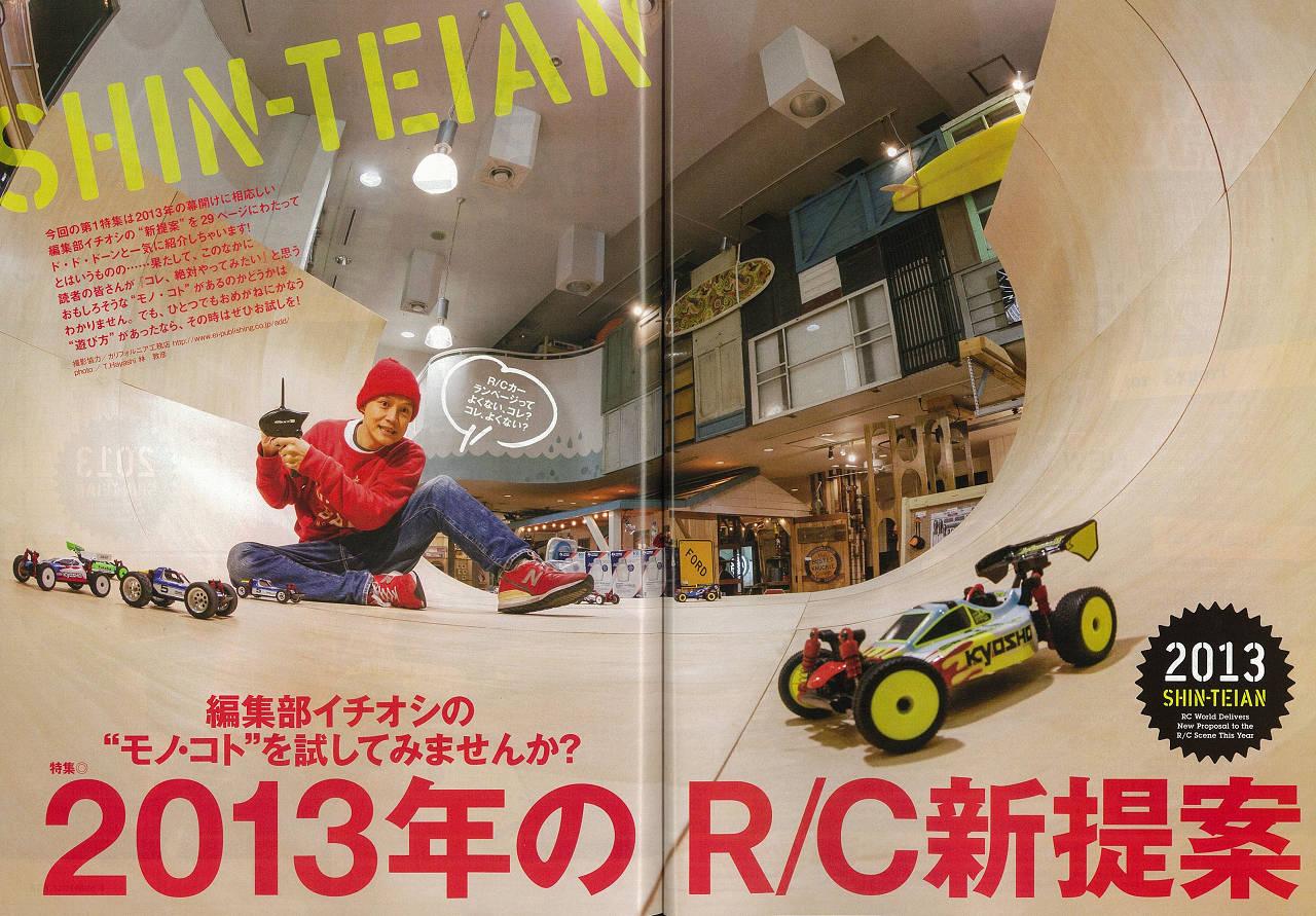 s【RC WORLD 2013.2月号】BOSEショールーム撮影.jpg