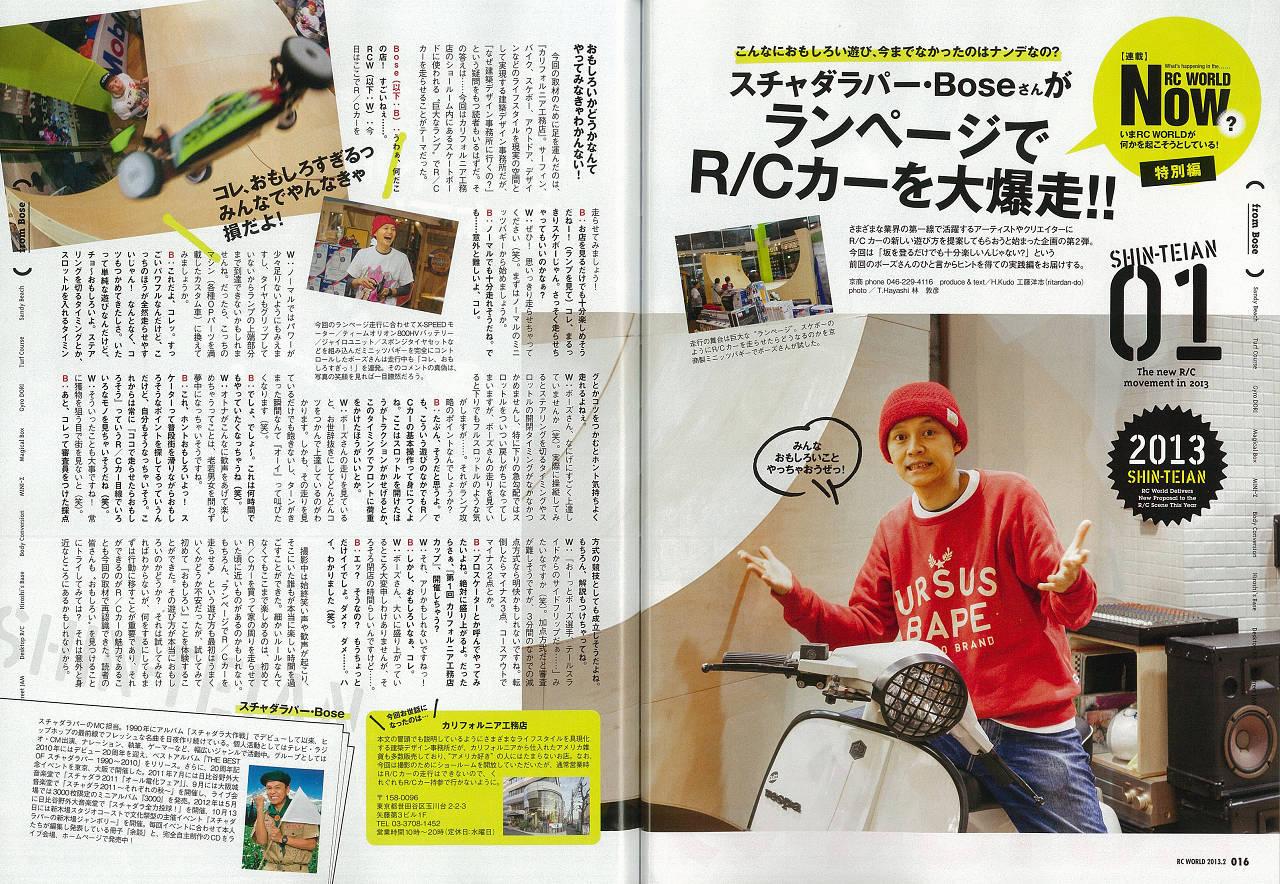 s【RC WORLD 2013.2月号】BOSEショールーム撮影2.jpg