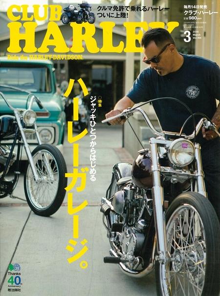 s【表紙】CLUB HARLEY 2014年3月号.jpg