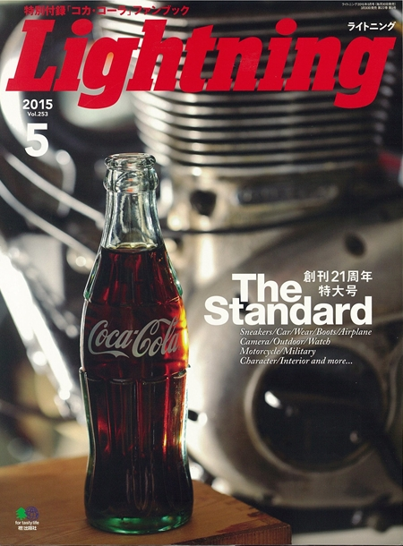 s【Lightning】2015年5月号表紙.jpg