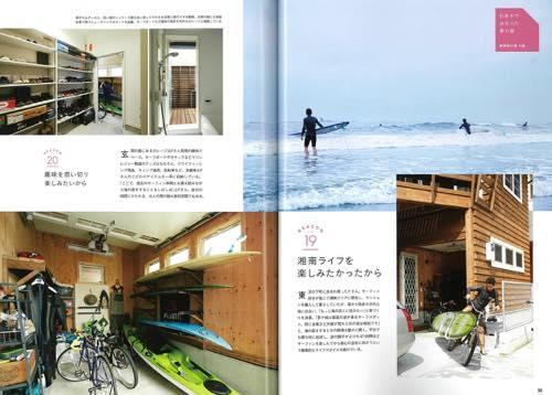 th_HOUSING2016年11月号藤田邸?.jpg