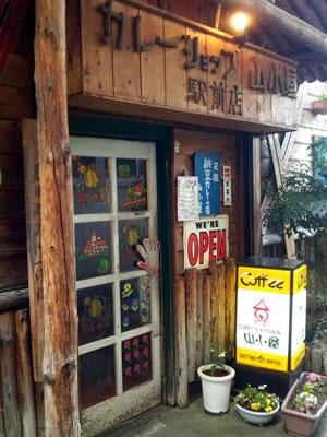 カレーショップ山小屋 長野駅前店